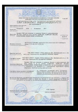 Сертификат АЛМ-профиль