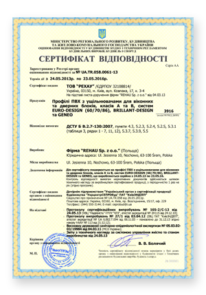 Сертификат REHAU (Польша)