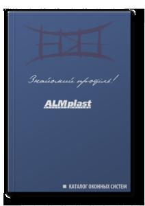 Каталог ALMplast
