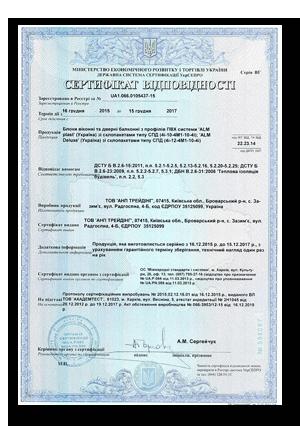 Сертификат АЛМ 2017