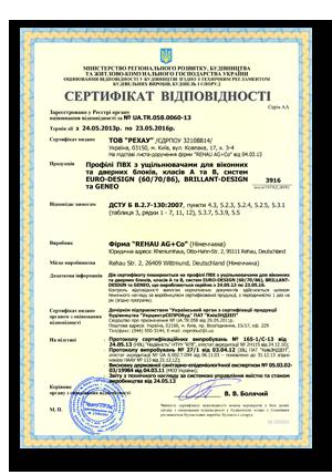 Сертификат REHAU (Германия)